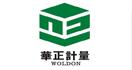 英华达(上海)电子有限公司